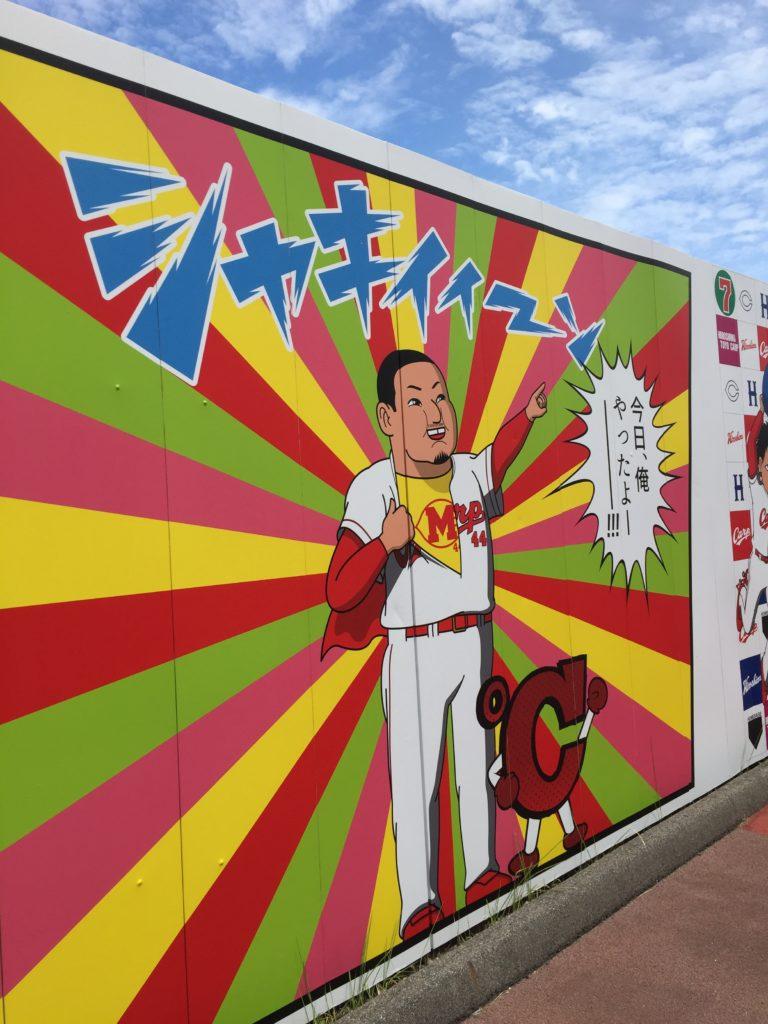 おなじみヒーローインタビュー「今日、俺やったよー!」松山竜平