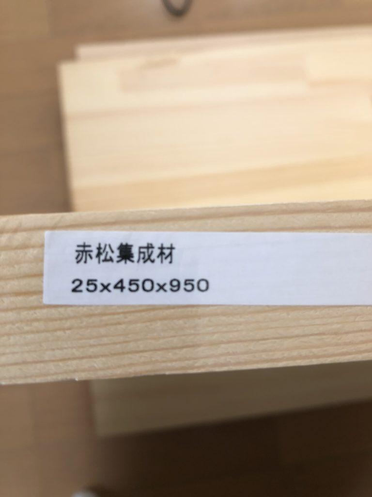 天板は写真のように幅950mm×奥行450mmのもの。