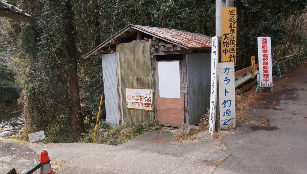 「カラト釣場」入口