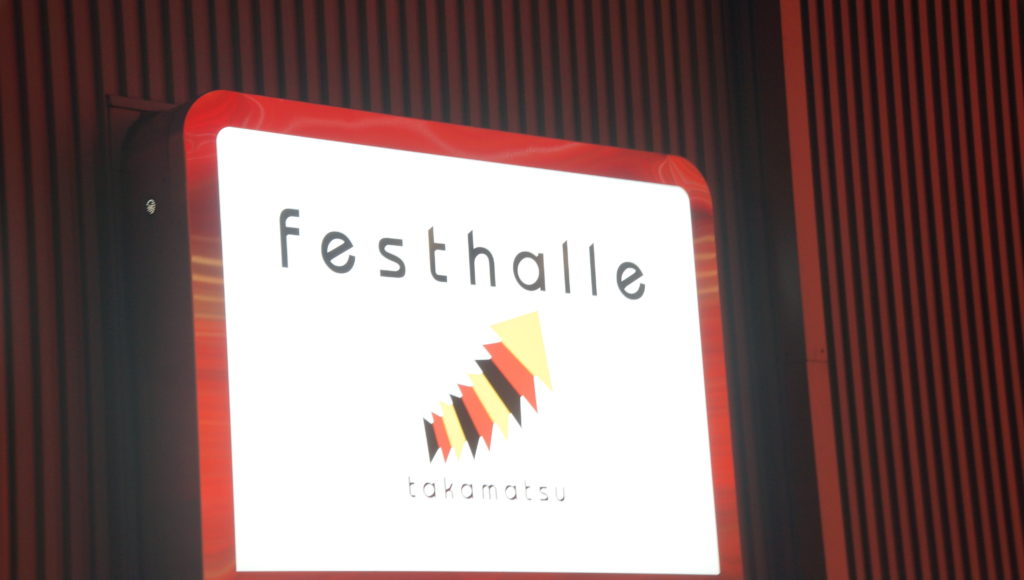 「festhalle=フェストハレ」