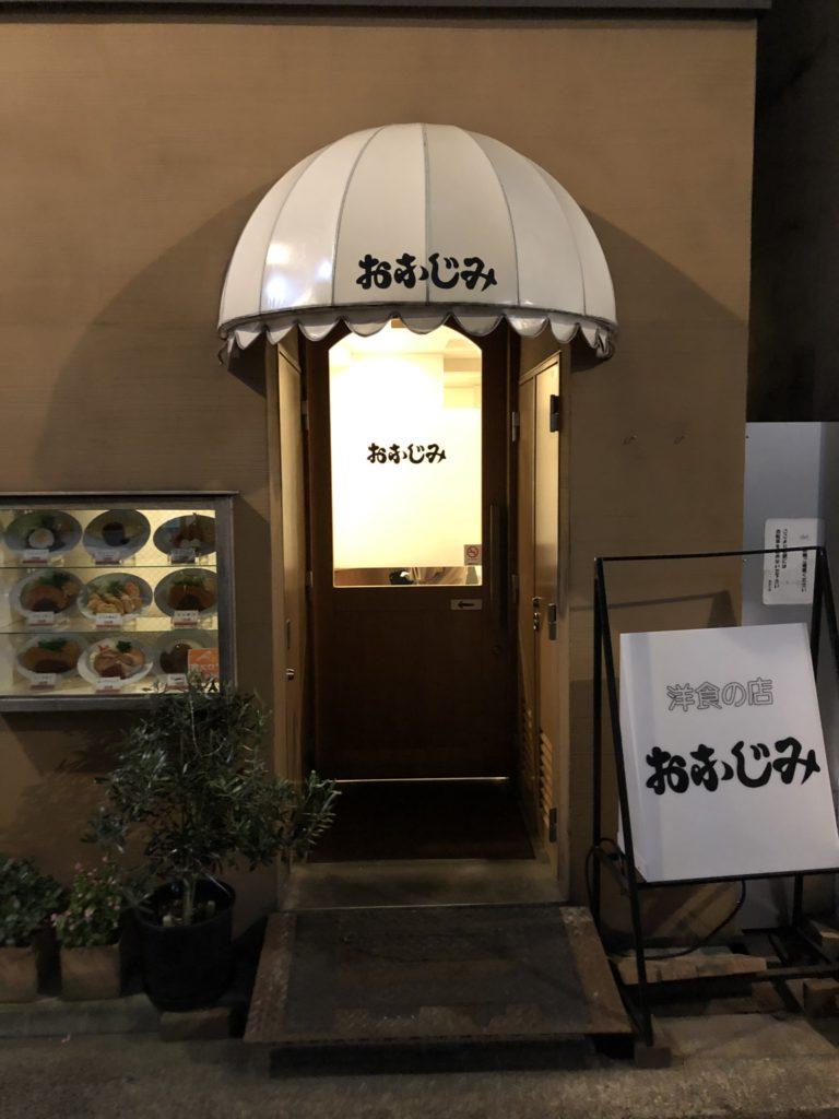 ライブ後のシメは10-FEETメンバー、NAOKIオススメの洋食屋さん「おなじみ」で。